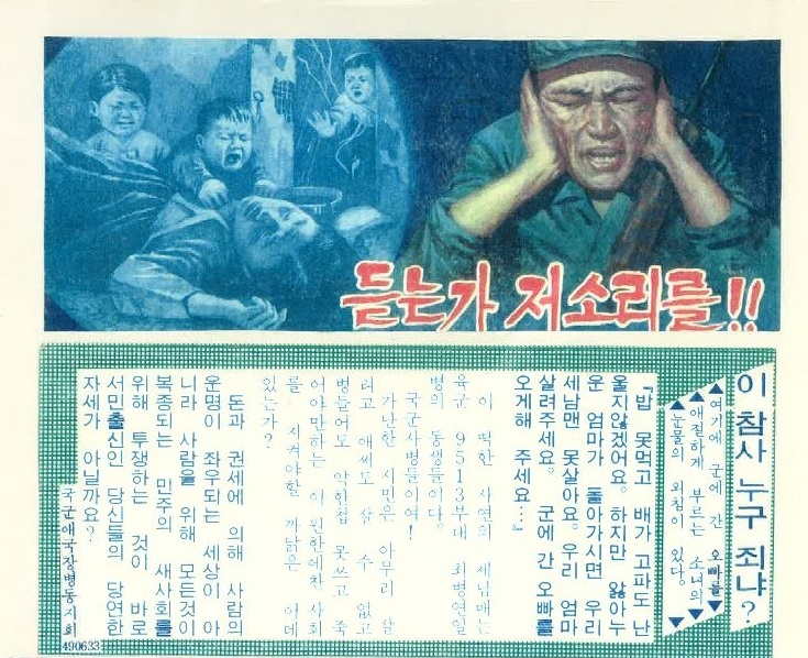 A North Korean leaflet from the Korean War shows a soldier trying to drown out the cries of children mourning their dead mother, and urges South Koreans to defect from their army.