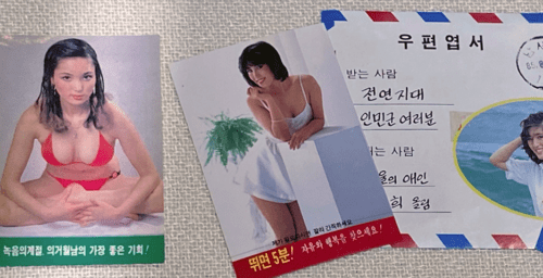 Bodacious bikini babes: South Korean propaganda leaflets in the 1980s