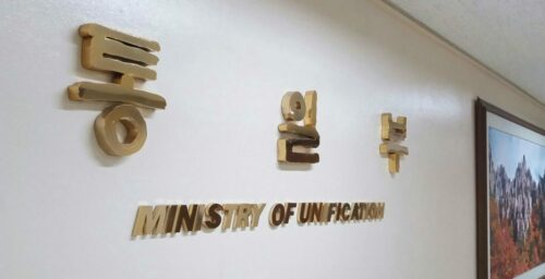 ROK unification ministry seeks bigger budget, more money for humanitarian aid
