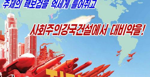 Poster of nuke attack on US still on display slips past North Korean censors