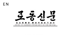 Anti-Harmful Insect Campaign in DPRK