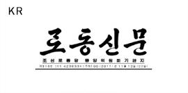조선로동당특유의 명예칭호