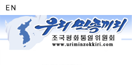 Taekwon-Do, Orthodox Martial Art of Korean Nation